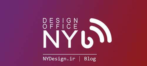 NYDesign-blog - بلاگ مجموعه معماری ،دکوراسیون داخلی و غرفه سازی اِن وای دیزاین