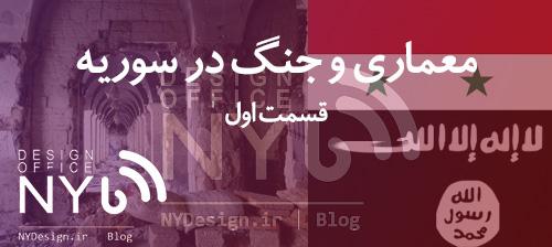 معماری-و-جنگ-سوریه-1-بلاگ