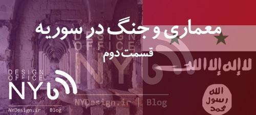 معماری-و-جنگ-سوریه-2-بلاگ