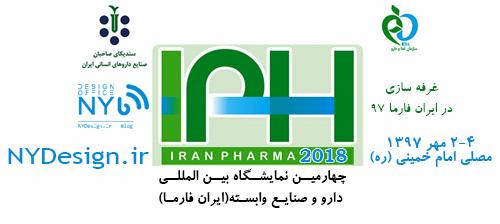 ایران فارما 97 - ایرانفارما hdvhk thvlh غرفه سازی ارزان